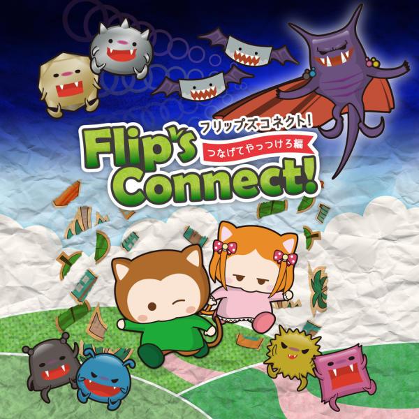 可爱三消《Flip'sConnect!》3月上旬推出