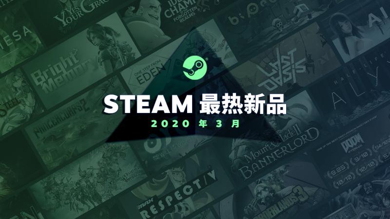 Steam商店3月热销新品榜单公布 《光明记忆》入围