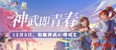 《神武即青春》暖心上线 玩家温情讲述神武十年相伴
