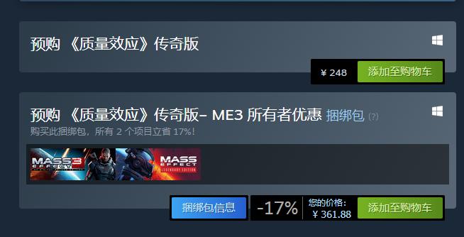 Steam《质量效应传奇版》5月15日发售 预售价248元