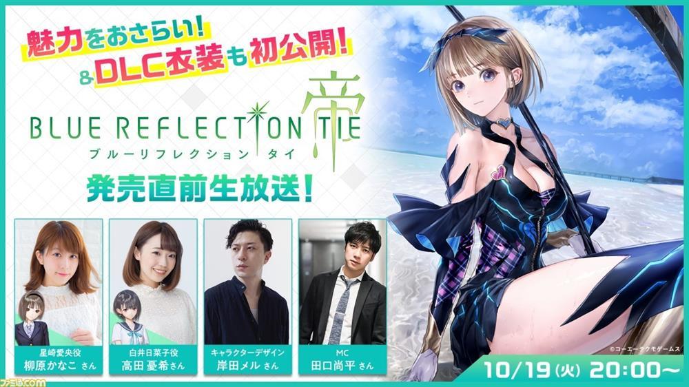 《蓝色反射:帝》公布新DLC服装  10月19日将举行售前直播