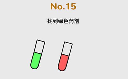 脑洞大作战第15关攻略  找到绿色药剂