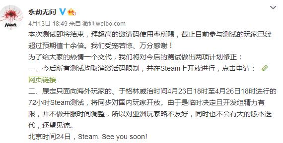 《永劫无间》Steam测试4月24日开启 后续不需激活码