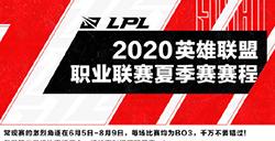 LPL夏季赛赛程公布,6月5日正式开战,老牌强队打响揭幕战!