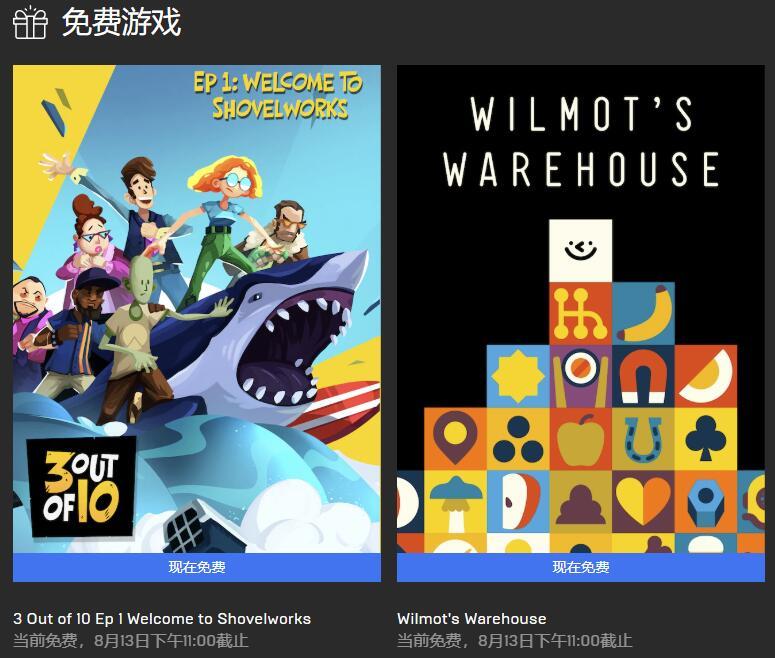 Epic本周喜+2:《3/10》《威尔莫特的仓库》
