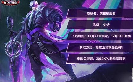 王者荣耀曹操天狼征服者皮肤特效是什么样   2019kpl秋季赛总决赛皮肤特效抢先看