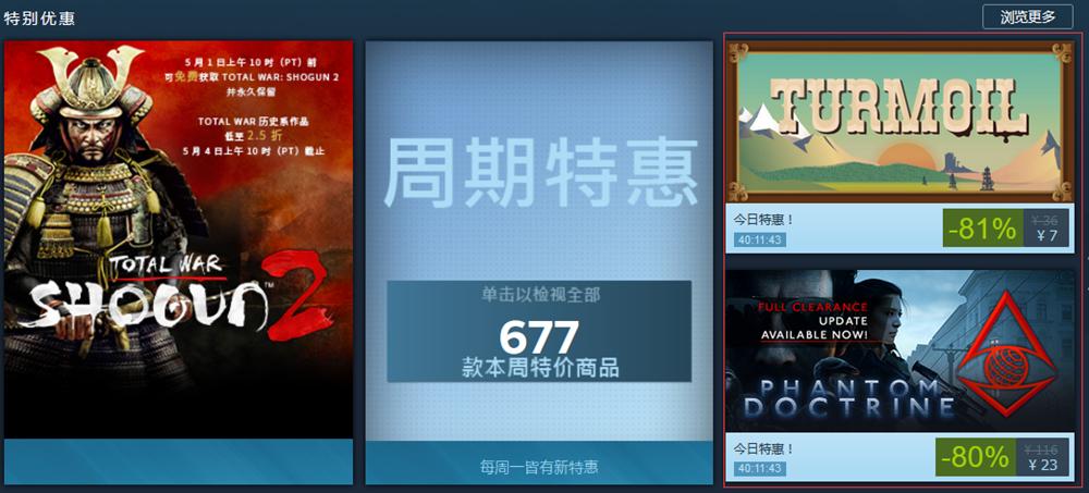 Steam今日特惠:《幽灵教义》《石油骚动》