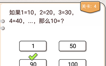 我不是猪头第4关攻略  如果1=10,2=20,3=30,4=40那么10=