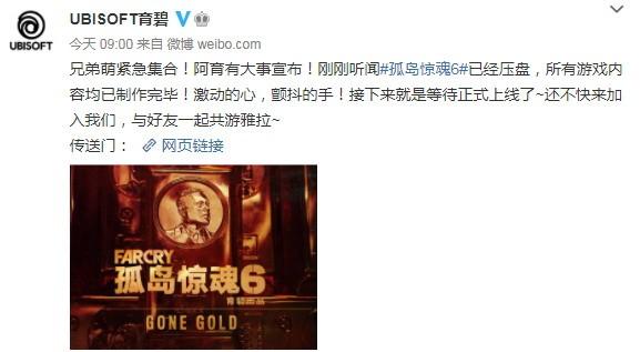 《孤岛惊魂6》官宣压盘  将于10月5日开启预下载