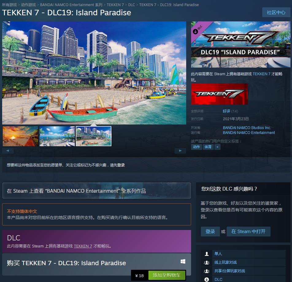 """Steam《铁拳7》DLC""""波兰女总理""""发售 国区售价28元"""