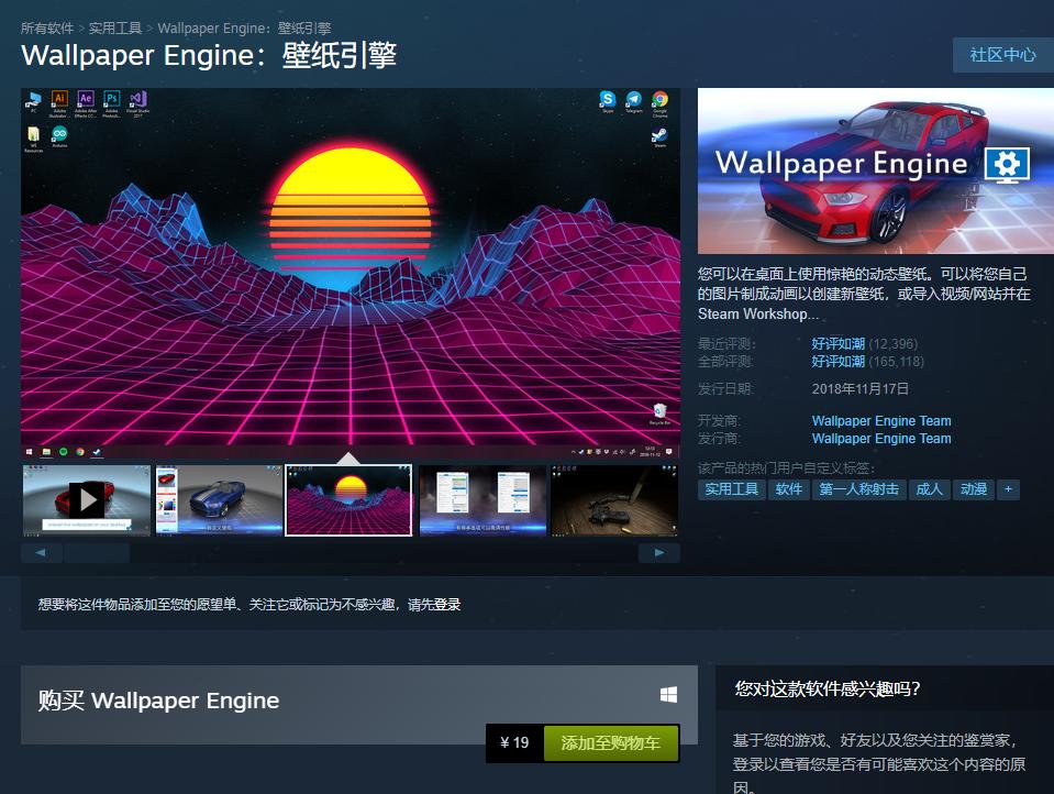 著名壁纸软件《壁纸引擎》将登WeGame商店