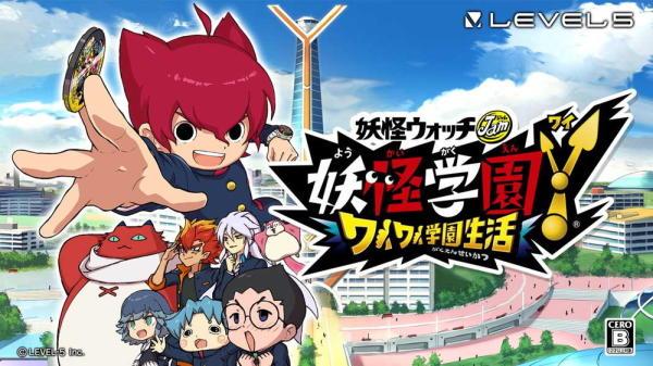 《妖怪学园Y》Switch下载版8月13日发售