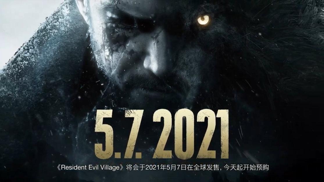 《生化危机8》PS5试玩版今日推出 5月7日正式发售