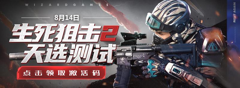 《生死狙击2》PC客户端内测激活码
