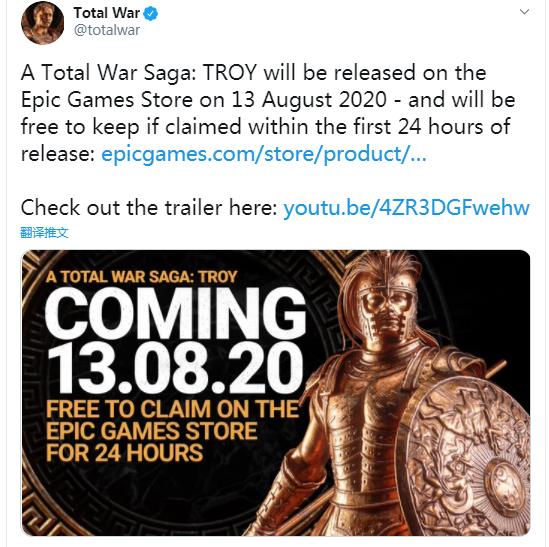 《全面战争传奇:特洛伊》8月13日上架Epic 前24小时可免费领取