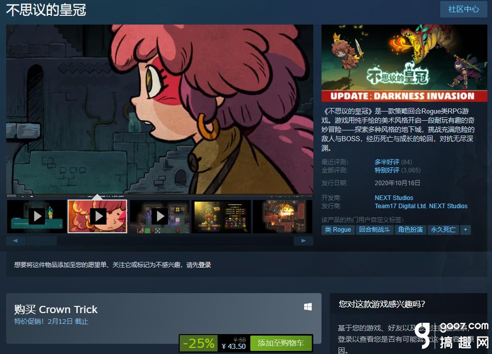Steam今日特惠:《不思议的皇冠》新史低价