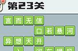 成语打江山第23关答案  成语打江山答案23关