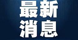 教育部辟谣推迟6月份四六级考试:并未发布取消考试的通知