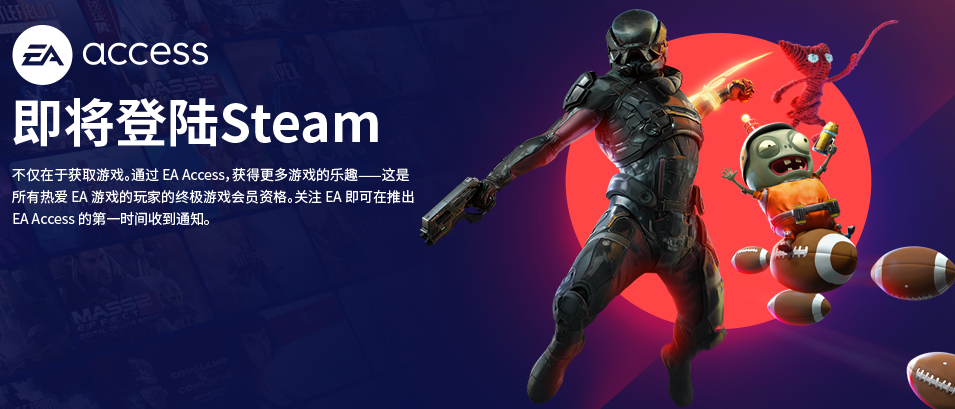 EA Access会员服务即将登Steam 一年188元