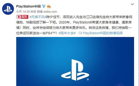 索尼SIE上海两任总裁用中文拜年
