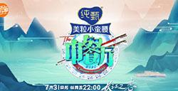 《中餐厅》第四季正式官宣,播出时间确定!