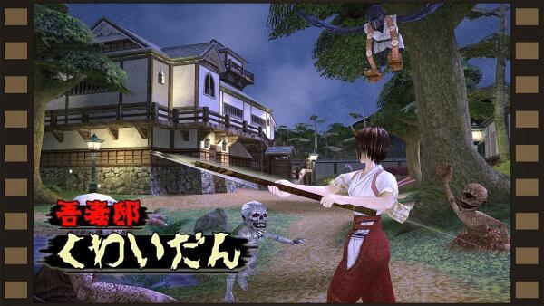 《吾妻邸怪谈》NS版今日开放预下载 8月20日上线