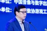 让游戏成为创造美好生活的文化力量 ——在2019年中国游戏产业年会上的致辞