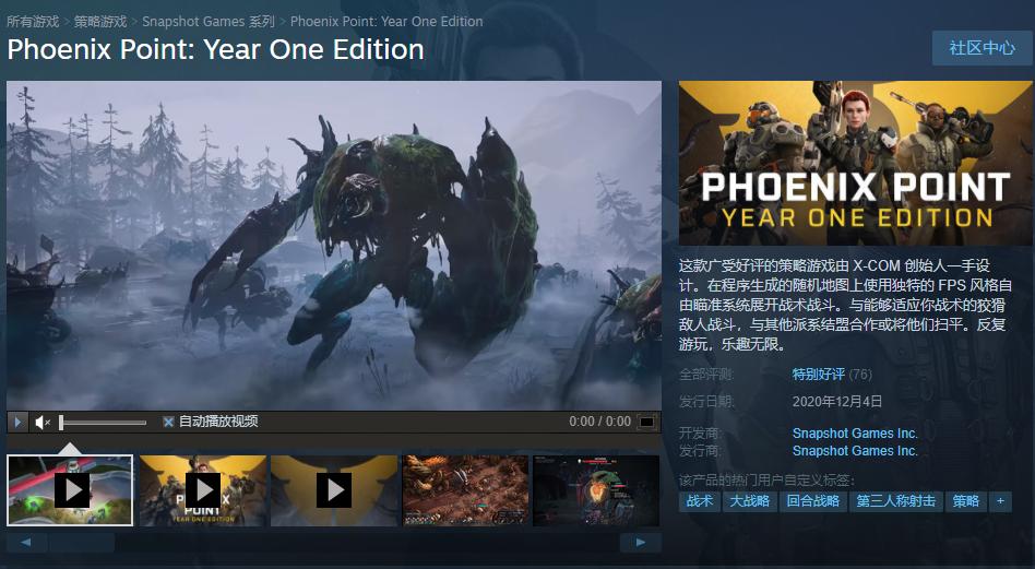 《凤凰点:周年版》Steam正式发售