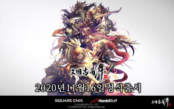 《Ranbu 三国志乱舞》亚洲版11月16日推出