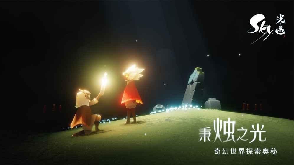 《Sky光·遇》NS版将于6月30日上市  新联动内容预计7月6日上线