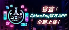 """官宣:""""ChinaJoy官方APP""""全新上线!"""