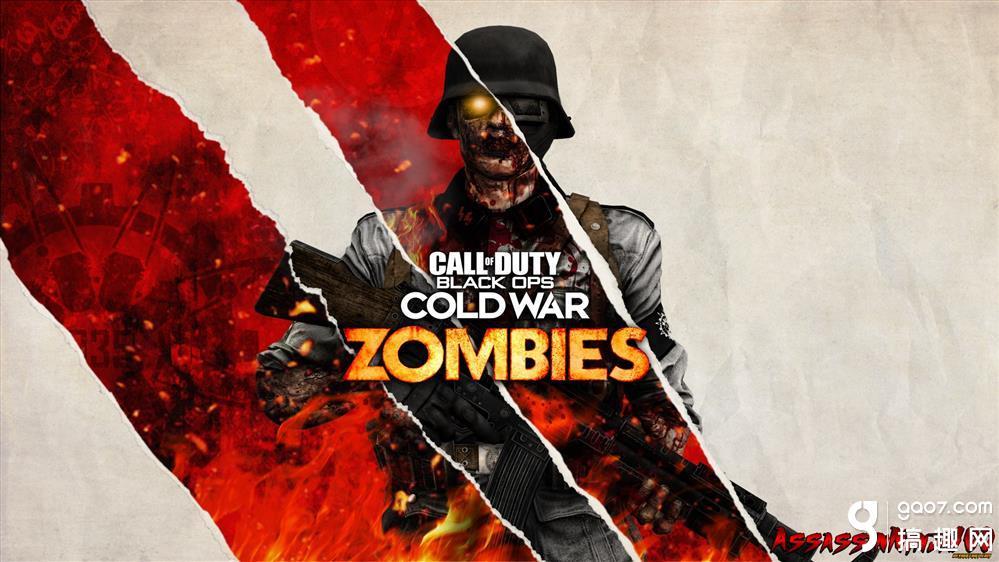 《使命召唤17》僵尸模式将追加开放世界模式