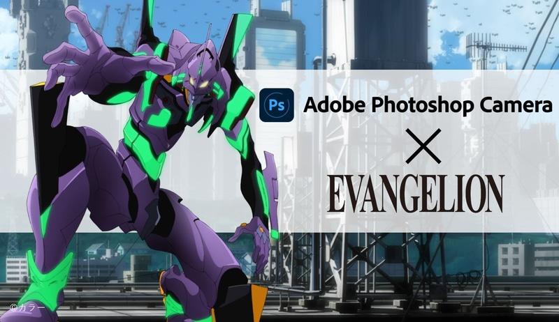 Adobe联动新世纪福音战士推出特制滤镜
