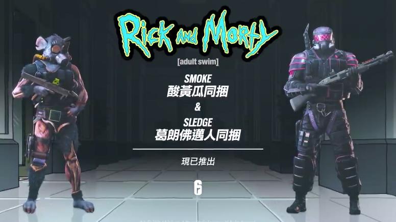 《彩虹六号:围攻》联动《瑞克与莫蒂》宣传片公布 腌黄瓜套装上线