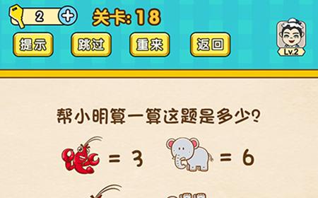 脑力王者烧脑游戏第18关攻略  帮小明算一算这题是多少