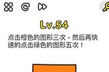 脑洞大师第54关攻略  点击橙色的图形3次