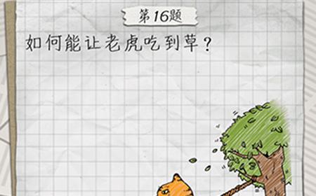 最囧游戏4第16关攻略  如何能让老虎吃到草