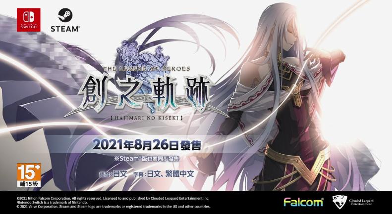 《创之轨迹》中文版新宣传片公布  将于8月登陆PC/NS