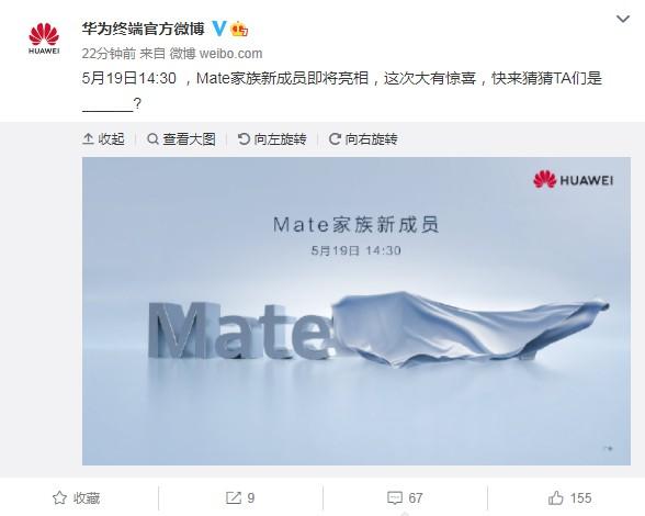 5月19日华为Mate家族新成员即将亮相-1.jpg