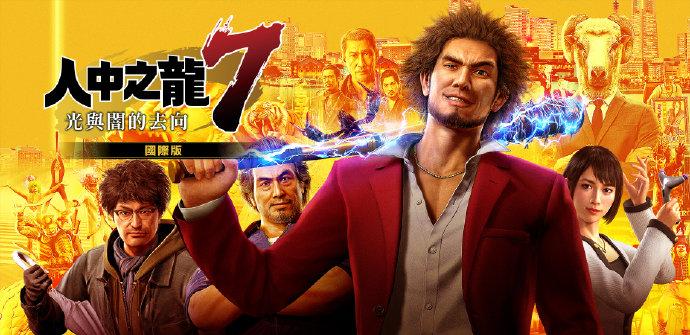 Steam《如龙7》亚洲地区将于2月25日开放购买