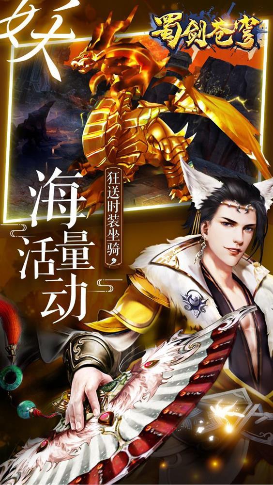 《蜀剑苍穹》即将于2月18日全平台首发