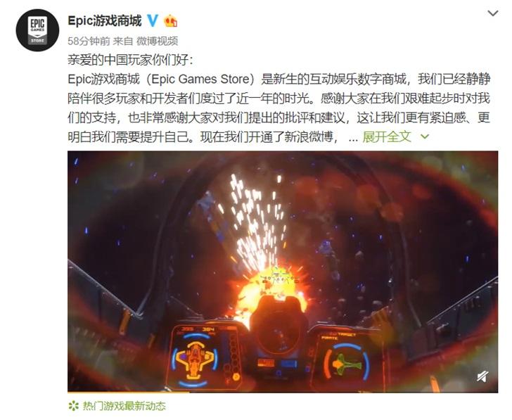 Epic商城开通官方微博 希望听到国内玩家的声音