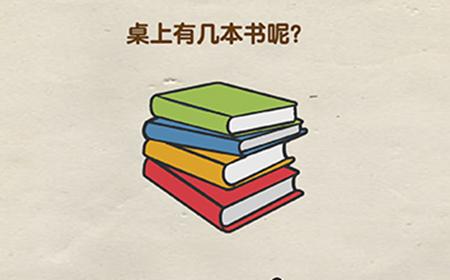 超级烧脑第8关攻略  桌上有几本书呢