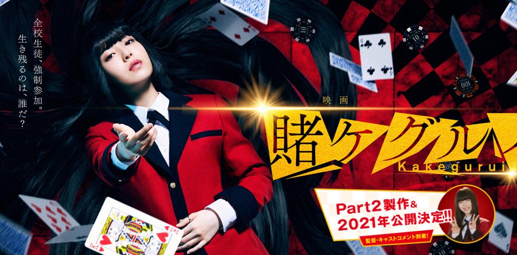 《狂赌之渊》确定推出真人剧 预定2021年播出