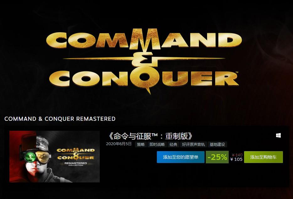 Steam《命令与征服》系列特惠