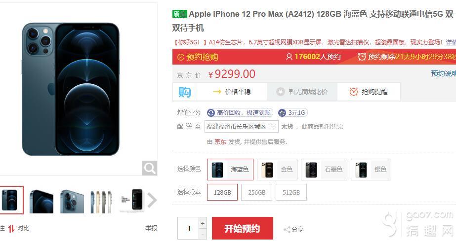 苹果iPhone12国行版哪款最值得买?预约人数对比一览