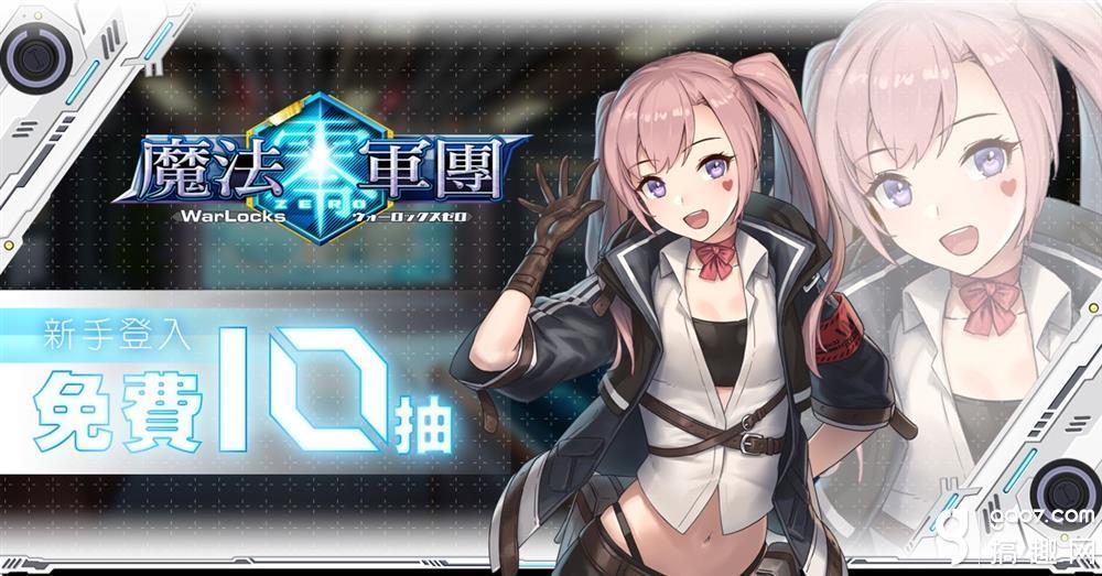 少女X机甲《魔法军团零》双平台正式推出