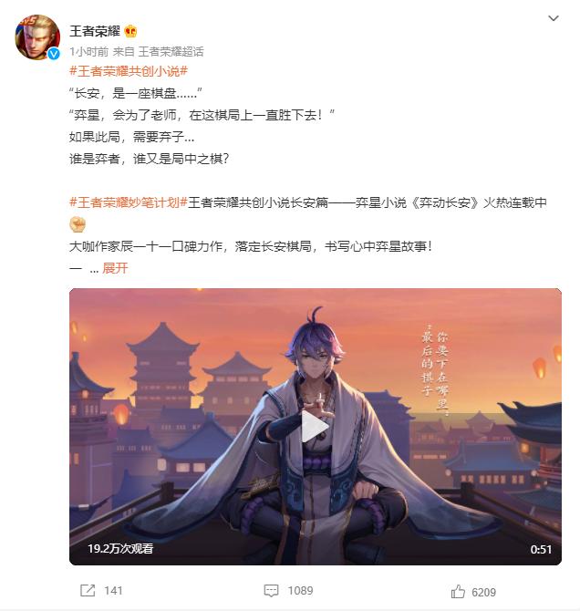 王者荣耀开启文学共创活动-1.png