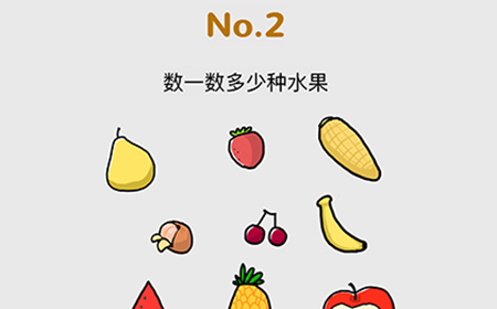 脑洞大作战第2关攻略  数一数多少种水果