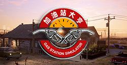 《加油站大亨》意外好评  Steam同时在线玩家超1万